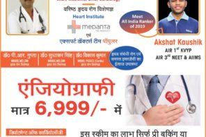 हृदय रोगियों के लिए बेहतरीन अवसर- मिर्जापुर
