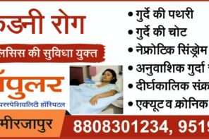 HOSPITAL IN MIRZAPUR